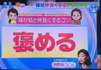 11/7 とくダネ!