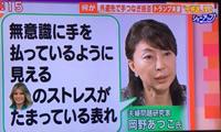5/26羽鳥慎一モーニングショー