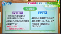 7/10とくダネ2