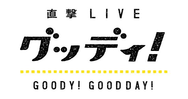 直撃LIVEグッディ!