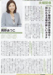 週刊ダイヤモンド「賢人100人に聞く!日本の未来」