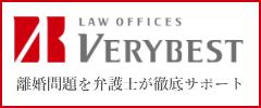 離婚の弁護士への無料相談なら|ベリーベスト法律事務所