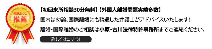 右カラム中2<690✕160>小原・古川法律事務所